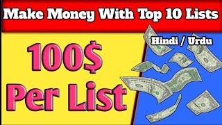 How to Make 100$ Daily By Making Top 10 List of Anything 2018 || Hindi / Urdu