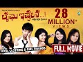 Lifeu Istane Full Movie In HD  Kannada Movies  Diganth Sindhu Lokanath Samyuktha