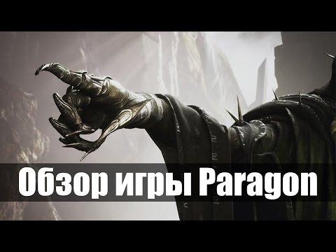 видео: ОБЗОР ИГРЫ paragon