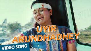 Uyir Arundhadhey Official Video Song | Engeyum Eppodhum | Jai | Anjali