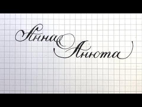 Как красиво написать имя анна