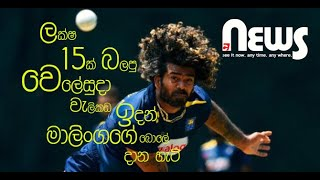 """Malingas bowling action """"Welle Suda"""""""