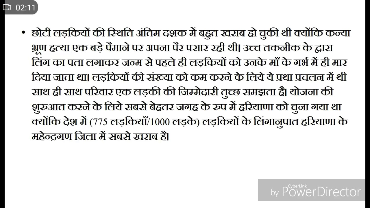 Essay On Beti Bachao Beti Padhao For Students & Children