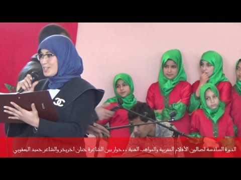حوار بين الشاعرة حنان اخريخر والشاعر حميد اليعقوبي   26/02/2017