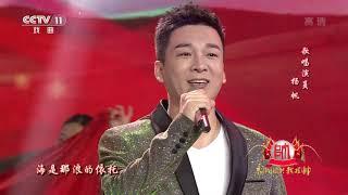 [梨园闯关我挂帅]歌曲《我和我的祖国》 演唱:杨帆 杨子一 王旭| CCTV戏曲