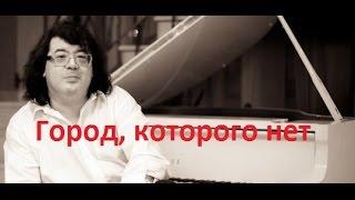 """Разбор песни """"Город, которого нет"""" (из к/ф """"Бандитский Петербург"""")"""