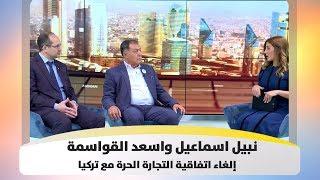 نبيل اسماعيل واسعد القواسمة - إلغاء اتفاقية التجارة الحرة مع تركيا