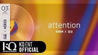 [EDEN_STARDUST.03] 이든(EDEN), 정인 - 'attention' (Lyric Video)
