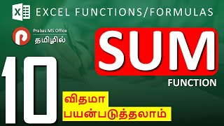 Various Usages of SUM FUNCTION in Excel in Tamil