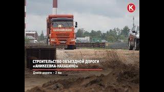 КРТВ. Строительство объездной дороги «Аникеевка-Нахабино»
