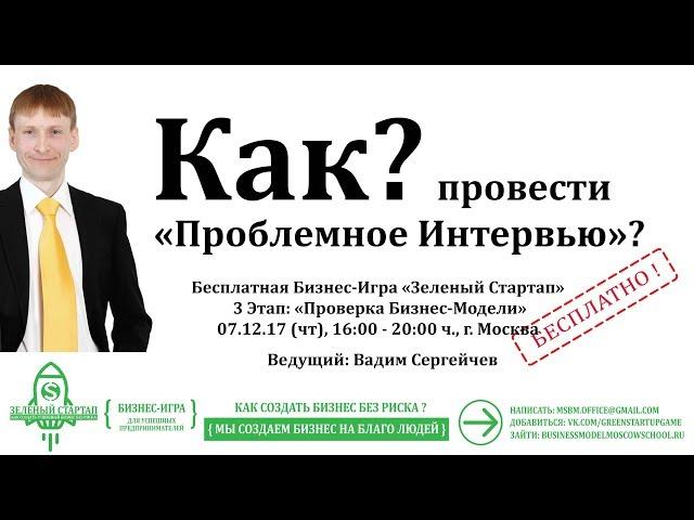 КАК ПРАВИЛЬНО ПРОВЕСТИ ПРОБЛЕМНОЕ ИНТЕРВЬЮ ? - 3.0 - БИЗНЕС-ИГРА ЗЕЛЕНЫЙ СТАРТАП - GREENSTARTUPGAME