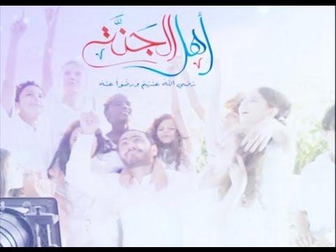 Ahl El Gannah - Tamer Hosny / اهل الجنة - تامر حسني