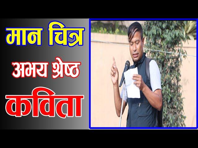 एउटा नेपाली समाजको यथार्थता बोकेको कविता