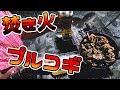 【焚き火女子】キャンプで焚き火プルコギ!