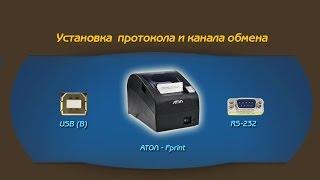 видео Фискальный регистратор FPrint 5200