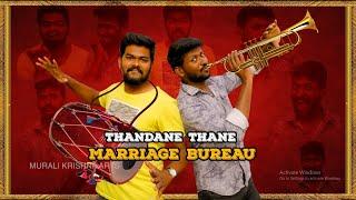 Friday Fun Episode - 67 || Thandane Thane Marriage Bureau  || Mahesh Vitta