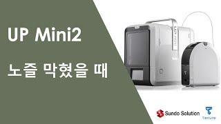 [Tiertime 3D 프린터] UP Mini2 노즐 …