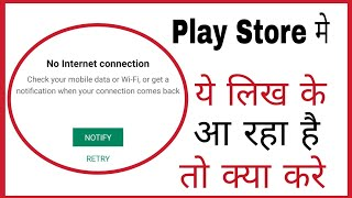 How to fix no internet connection retry error message in play store in hindi