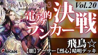 【LoV】電アケ的ランカー決戦vol.20(飛鳥☆:【朋】アーサー【烈心】晴明デッキ)