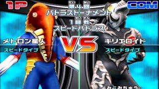 Daikaiju Battle Ultra Coliseum DX - Battle Coliseum - Alien Metron