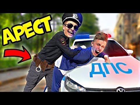 НИКОГДА НЕ ПРАНКУЙ ТАК ДРУГА! **арестовала полиция**