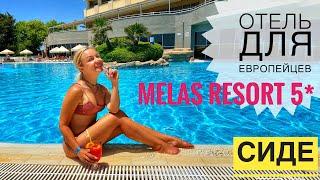 ОТЕЛЬ СИДЕ Melas resort hotel 5 ПОЛНЫЙ ОБЗОР ОТДЫХ В ТУРЦИИ 2021 ОТДЫХ В СИДЕ ТУРЦИЯ