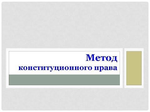 6. Law Review. Метод конституционного права