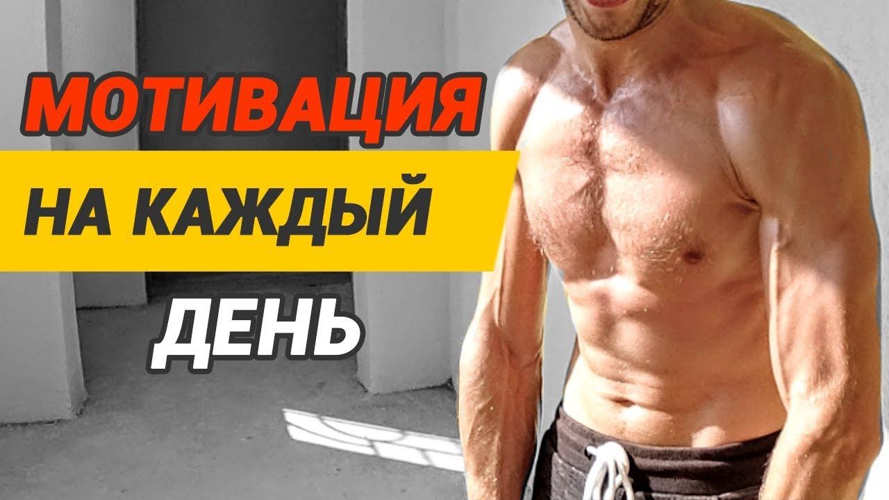 Мотивация на каждый день - победить лень и заставить себя заниматься спортом