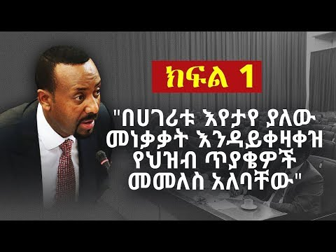 Part 1: PM Dr Abiy Ahmed Speech to Members of Cabinet & Top Appointees | Ethiopia