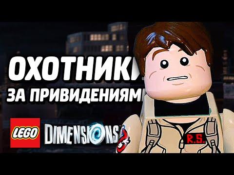 LEGO Dimensions Прохождение - ОХОТНИКИ (Уровень)