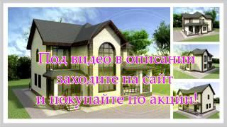 видео Проекты Домов Бесплатно