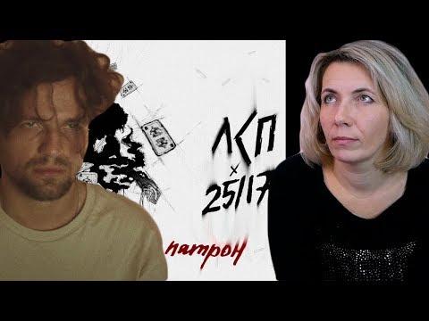 Реакция МАМЫ на ЛСП х 25/17 – Патрон