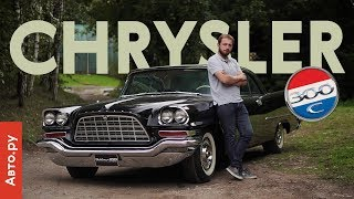 Chrysler 300С '57: в мире не было НИКОГО мощнее