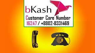 [Live] বিকাশ হেল্প লাইন | লাভ ক্ষতি জানুন | bkash Account Profit or Loss | Bkash Help Line