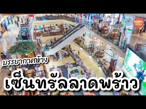 """บรรยากาศ """"เซ็นทรัลลาดพร้าว"""" ล่าสุด!! Central Ladprao, Bangkok Thailand"""