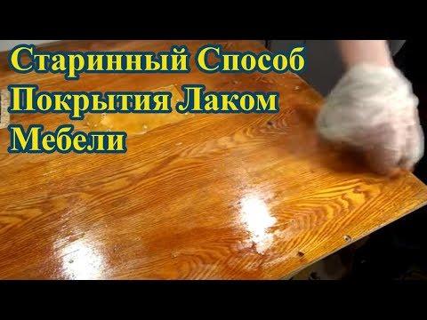 Как восстановить лаковое покрытие мебели
