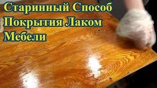 Старовинний Спосіб Відновлення Покриття Лаком Меблів
