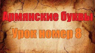 Уроки Армянского языка, Учим писать армянские буквы, Урок номер 8