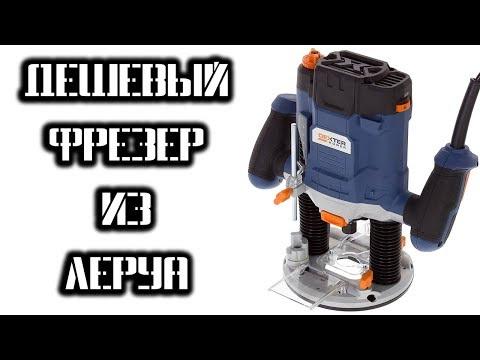 Дешевый фрезер из Леруа\Dexter PC1300RT