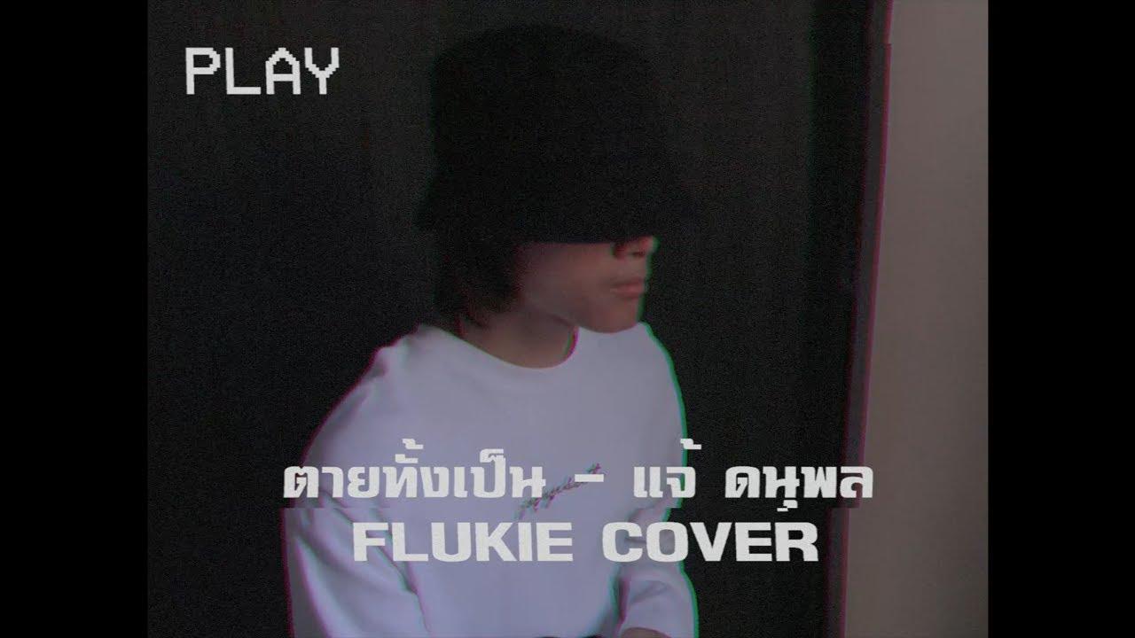 ตายทั้งเป็น - แจ้ ดนุพล // FLUKIE COVER