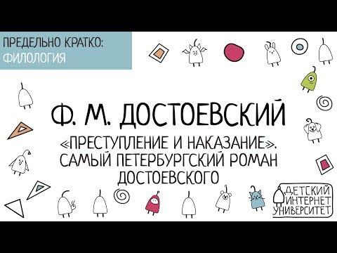 """Ф.М. Достоевский: """"Преступление и наказание"""". Самый петербургский роман Достоевского"""