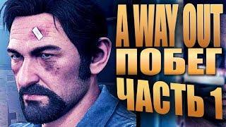 A WAY OUT - Геймплей: Линяем Из Алькатраса Часть.1 2018 (PS4)