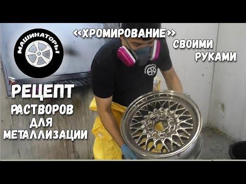 """""""ХРОМИРОВАНИЕ"""" своими руками / Рецепт растворов"""