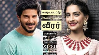zoya factor tamildubbed | explained in tamil | filmy boy tamil | தமிழ் விளக்கம்
