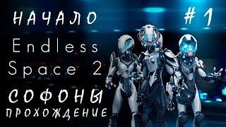 👽Endless Space 2: Начало #1 Софоны [прохождение]