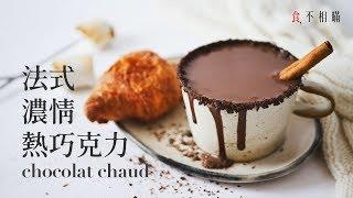 [食不相瞞#33]巴黎人最愛的法式濃情熱巧克力做法與食譜:澟冬將至,來杯絲絨般的熱巧克力吧!(Le Chocolat Chaud, French Hot Chocolate Recipe.ASMR)