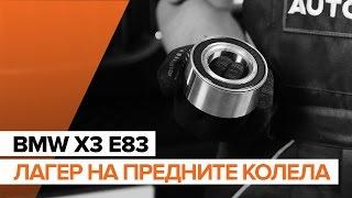 Самостоятелен ремонт на BMW X3 - видео уроци за автомобил