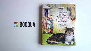 Детям. Рассказы о животных. Джеймс Хэрриот
