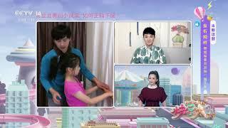 [快乐大巴]黄豆豆舞蹈小课堂 如何正确下腰|CCTV少儿 - YouTube