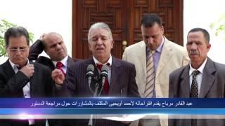 عبد القادر مرباح ومحند آكلي بن يونس يقدمان اقتراحاتهما حول تعديل الدستور